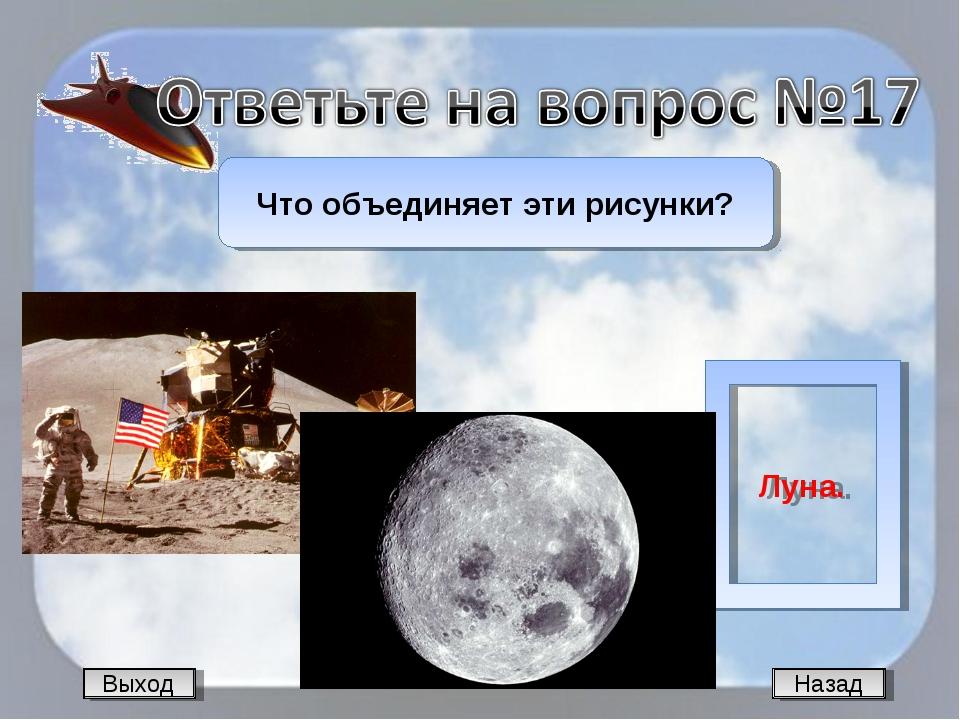 Назад Что объединяет эти рисунки? Луна. Выход