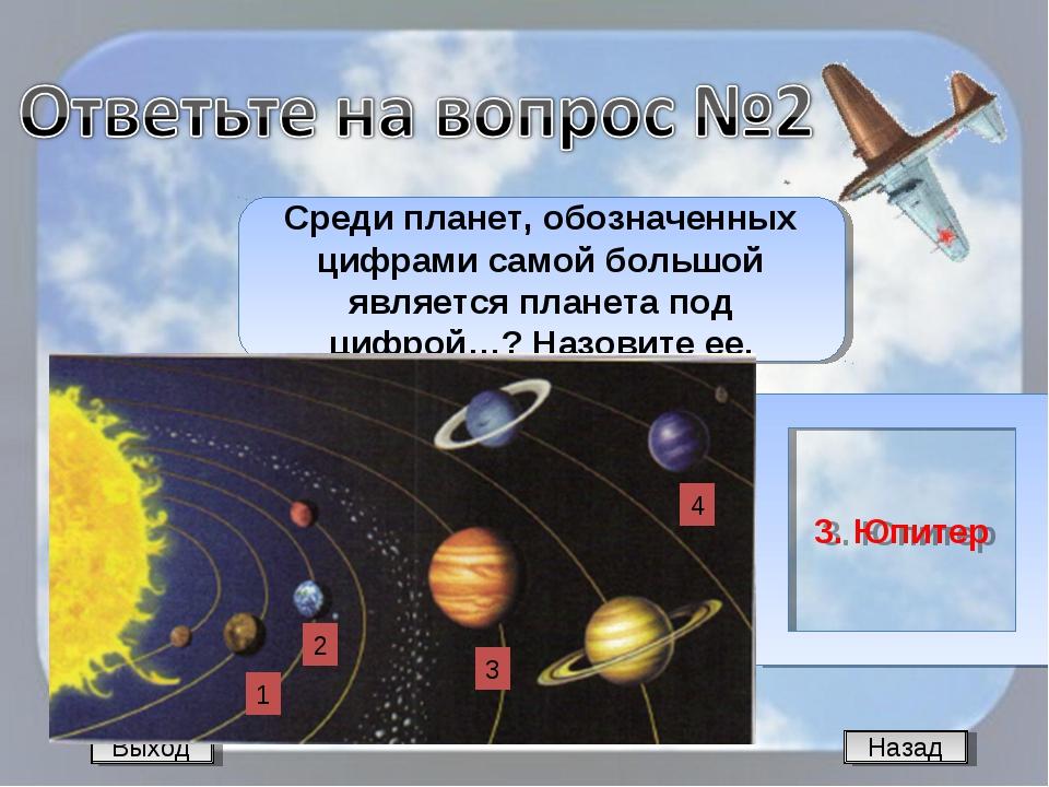 Назад Среди планет, обозначенных цифрами самой большой является планета под ц...