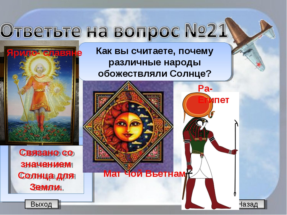 Назад Связано со значением Солнца для Земли. Как вы считаете, почему различны...