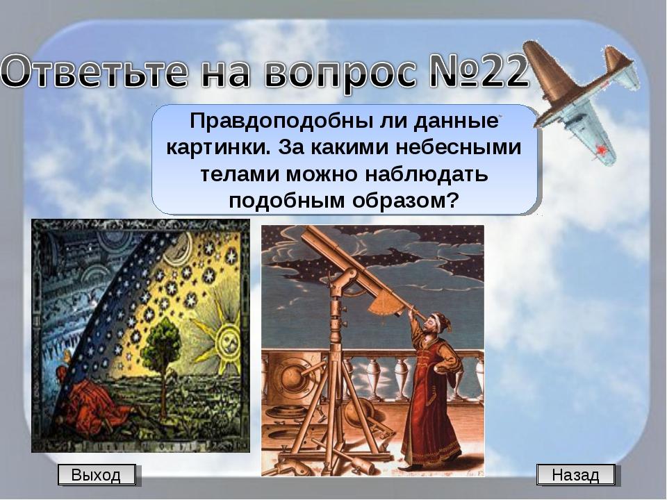 Назад Правдоподобны ли данные картинки. За какими небесными телами можно набл...