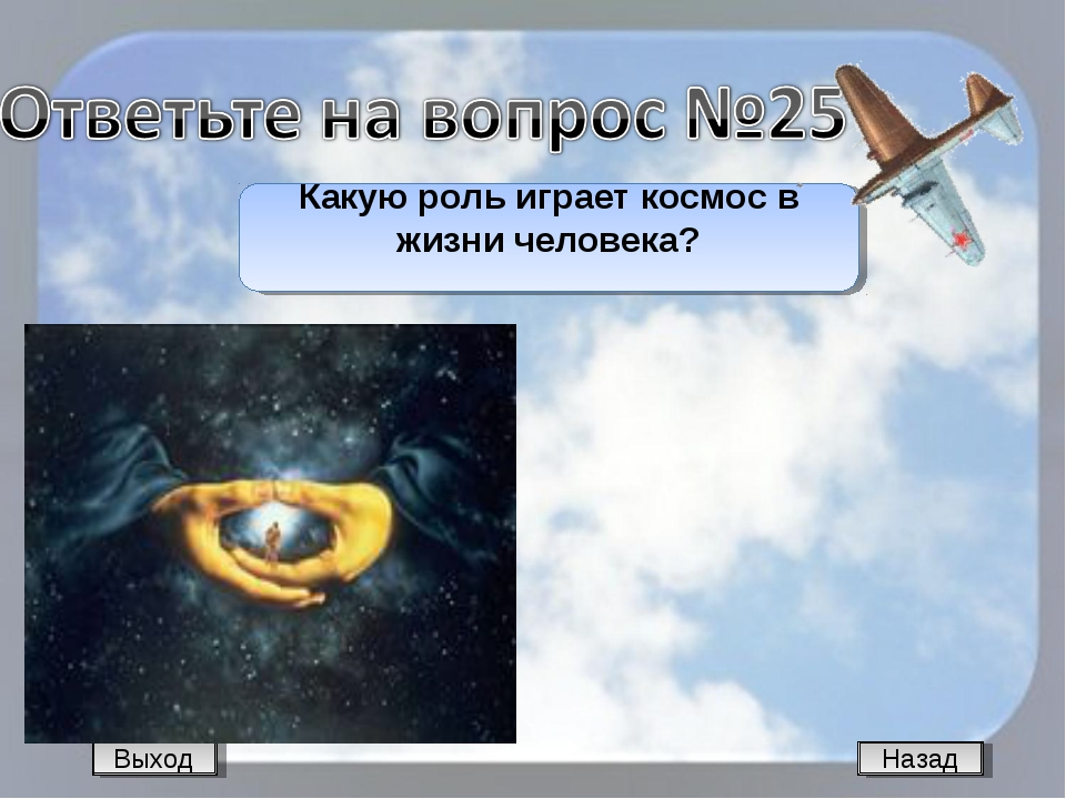 Назад Какую роль играет космос в жизни человека? Выход