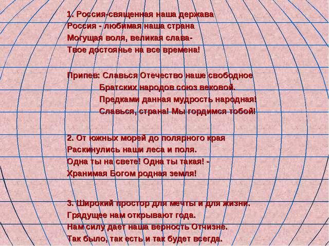 1. Россия-священная наша держава Россия - любимая наша страна Могущая воля, в...