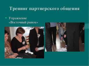 Тренинг партнерского общения Упражнение «Восточный рынок»