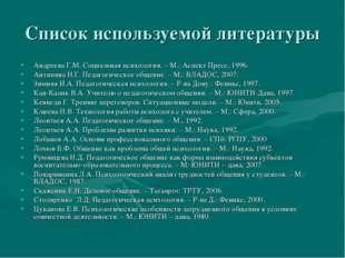 Список используемой литературы Андреева Г.М. Социальная психология. – М.: Асп