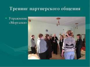 Тренинг партнерского общения Упражнение «Моргалки»