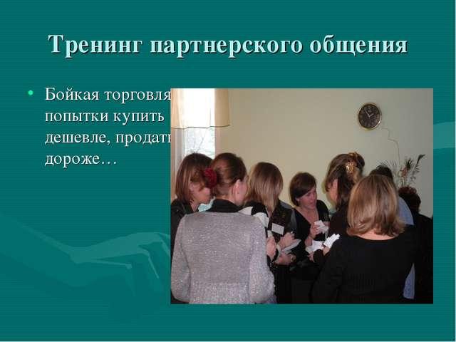 Тренинг партнерского общения Бойкая торговля попытки купить дешевле, продать...