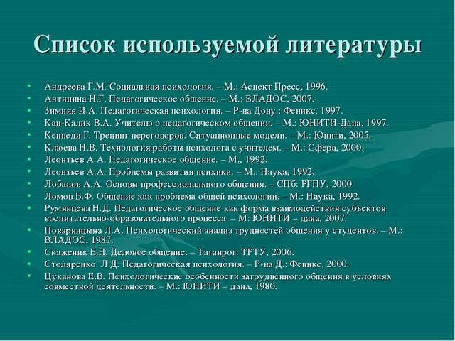 Список используемой литературы Андреева Г.М. Социальная психология. – М.: Асп...