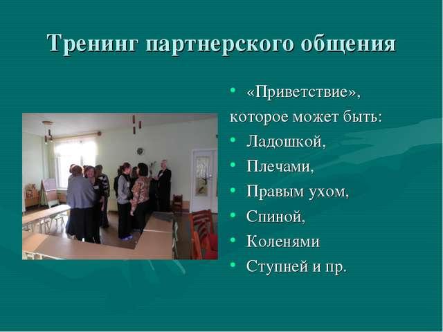Тренинг партнерского общения «Приветствие», которое может быть: Ладошкой, Пле...