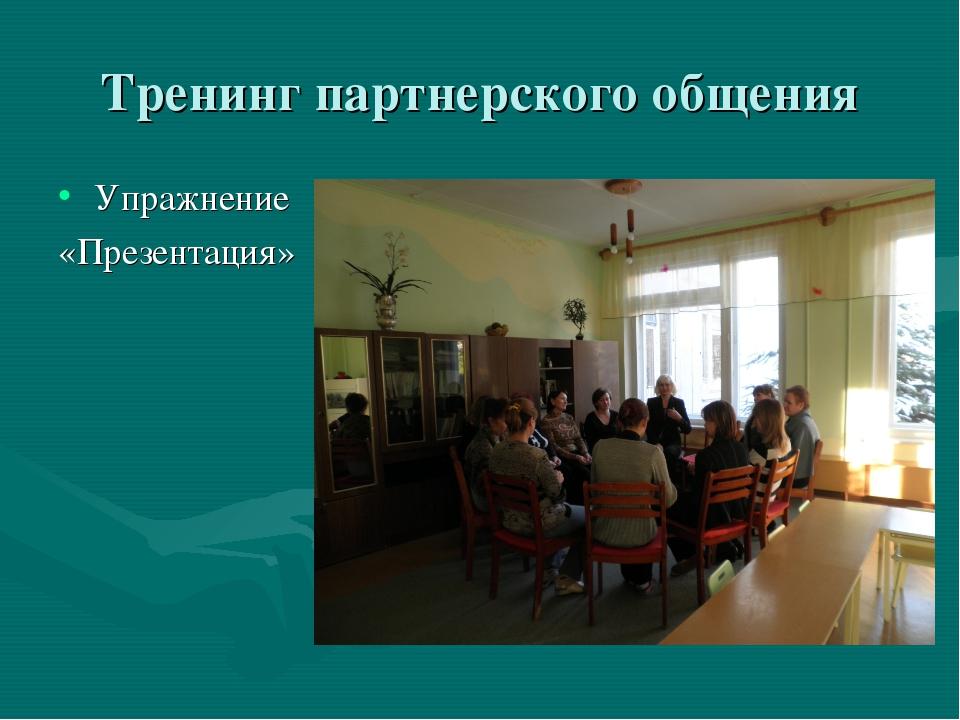 Тренинг партнерского общения Упражнение «Презентация»