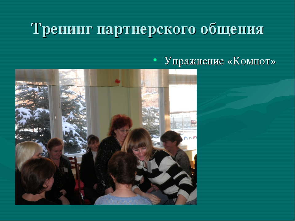 Тренинг партнерского общения Упражнение «Компот»
