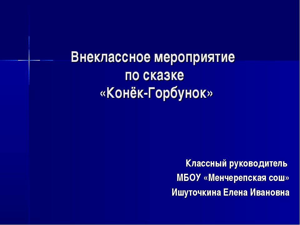 Внеклассное мероприятие по сказке «Конёк-Горбунок» Классный руководитель МБОУ...