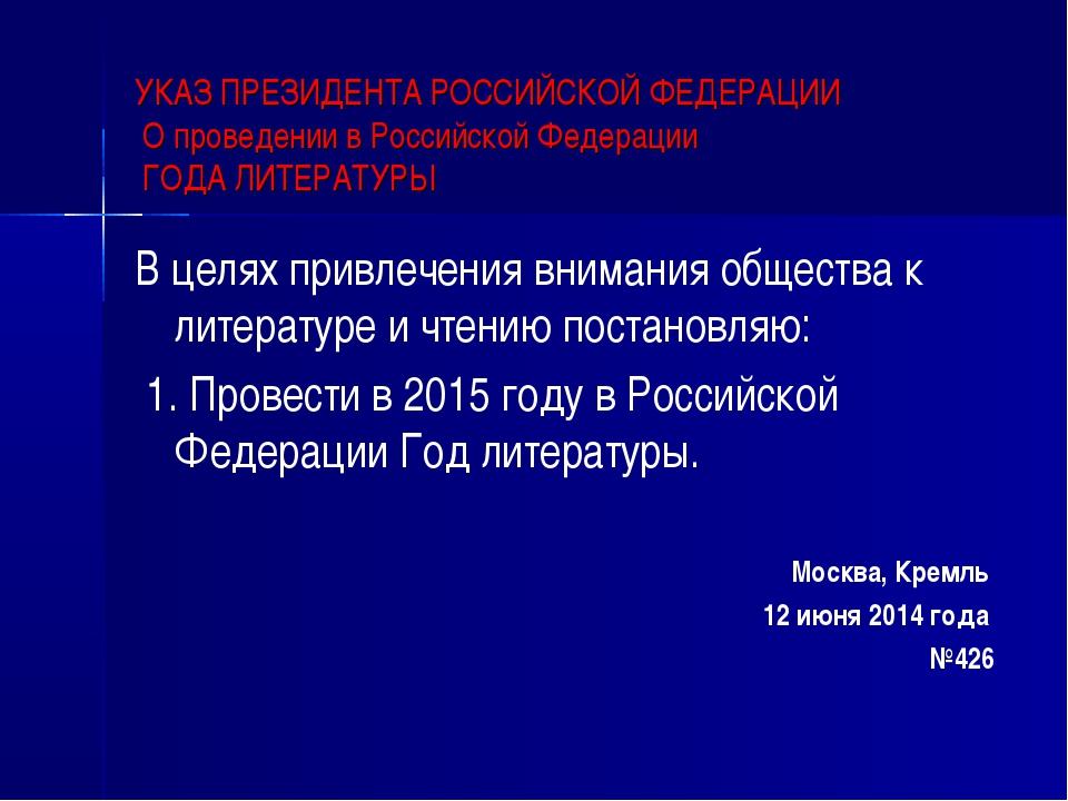 УКАЗ ПРЕЗИДЕНТА РОССИЙСКОЙ ФЕДЕРАЦИИ О проведении в Российской Федерации ГОД...