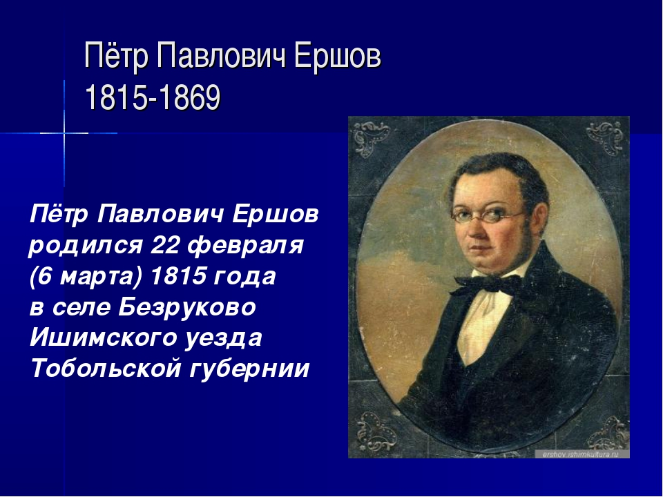 Пётр Павлович Ершов 1815-1869 Пётр Павлович Ершов родился 22 февраля (6 марта...