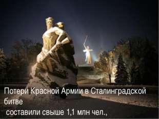 Потери Красной Армии в Сталинградской битве составили свыше 1,1 млн чел.,