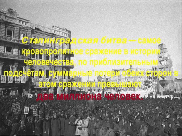 Сталинградская битва — самое кровопролитное сражение в истории человечества,...
