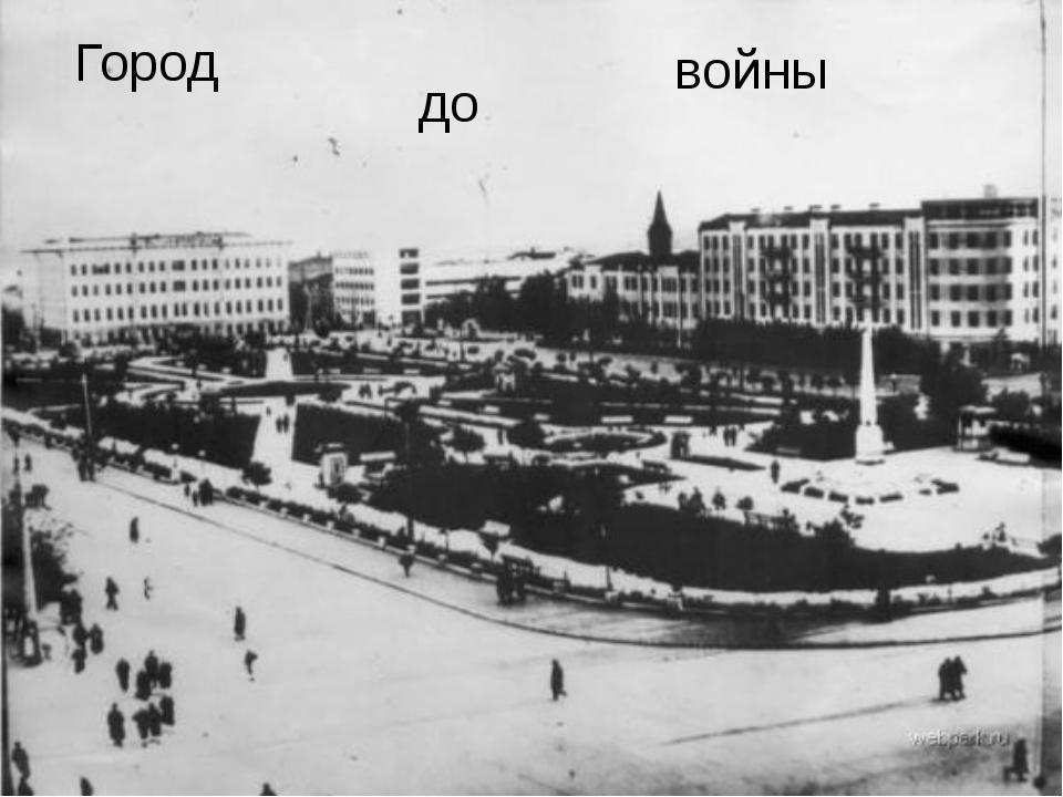 Город до войны