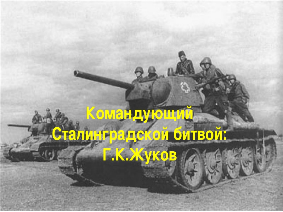 Командующий Сталинградской битвой: Г.К.Жуков