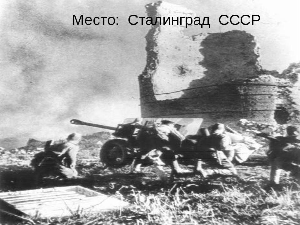 Место: Сталинград СССР