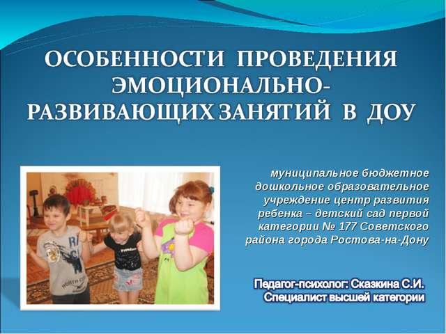 муниципальное бюджетное дошкольное образовательное учреждение центр развития...