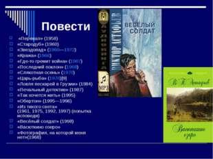 Повести «Перевал» (1958) «Стародуб» (1960) «Звездопад» (1960—1972) «Кража» (