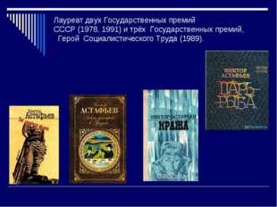 Лауреат двухГосударственных премий СССР(1978,1991) и трёх Государственных