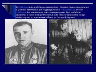 В1942 годуушёл добровольцем на фронт. Военную подготовку получил в учебном