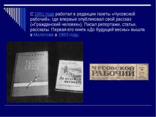 С1951 годаработал в редакции газеты «Чусовской рабочий», где впервые опубли