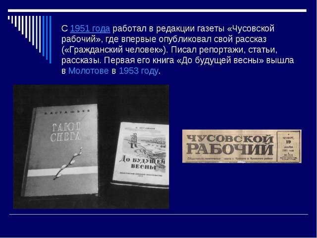 С1951 годаработал в редакции газеты «Чусовской рабочий», где впервые опубли...