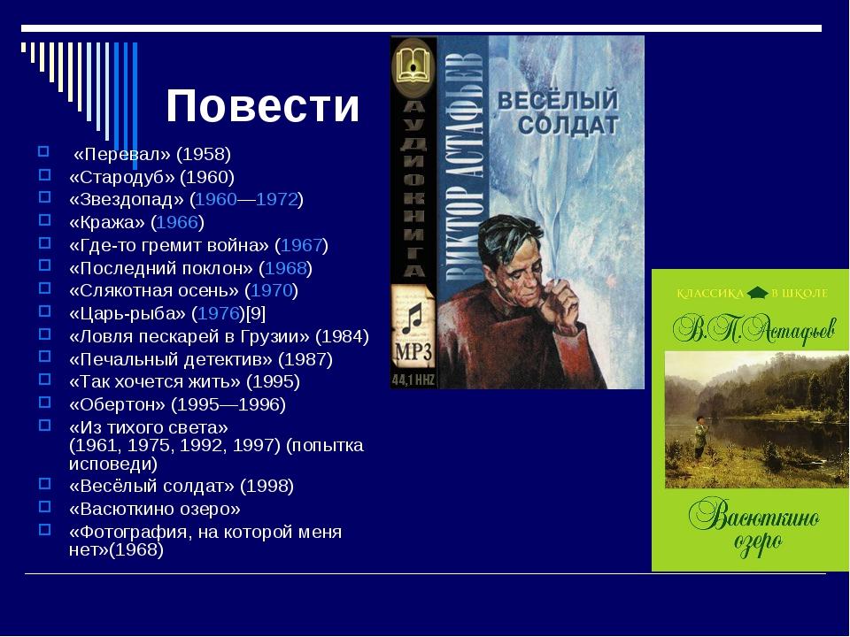 Повести «Перевал» (1958) «Стародуб» (1960) «Звездопад» (1960—1972) «Кража» (...