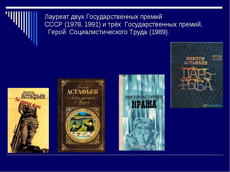 Лауреат двухГосударственных премий СССР(1978,1991) и трёх Государственных...