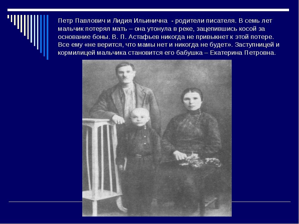 Петр Павлович и Лидия Ильинична - родители писателя. В семь лет мальчик потер...