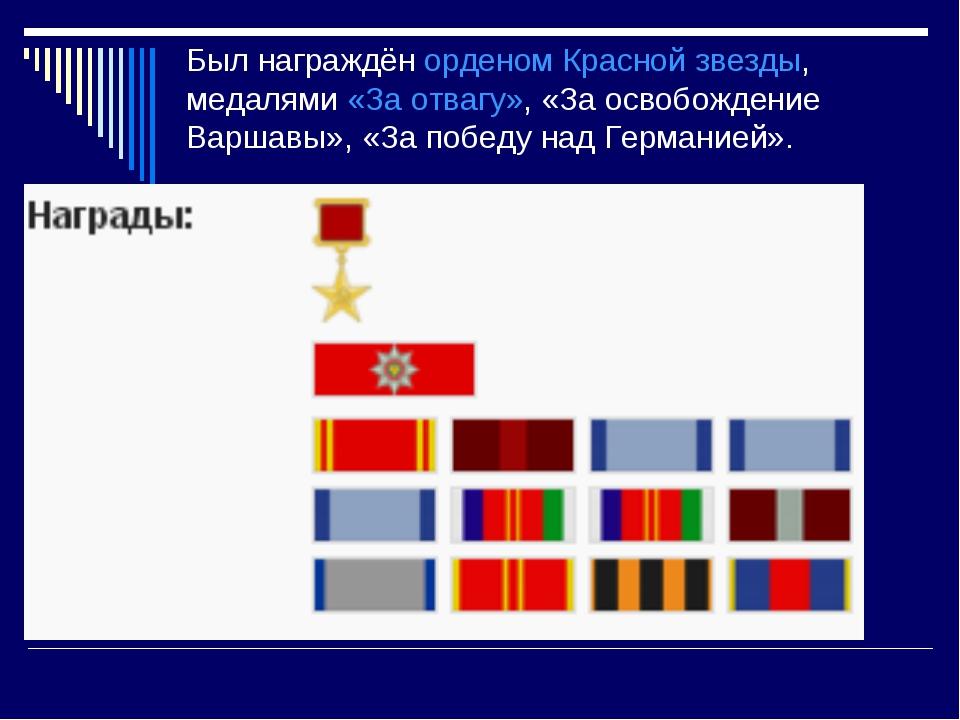 Был награждёнорденом Красной звезды, медалями«За отвагу», «За освобождение...