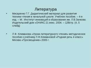 Литература Мисаренко Г.Г. Дидактический материал для развития техники чтения