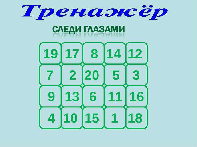 19 17 11 2 9 12 5 7 3 8 6 16 14 13 20 4 10 15 1 18