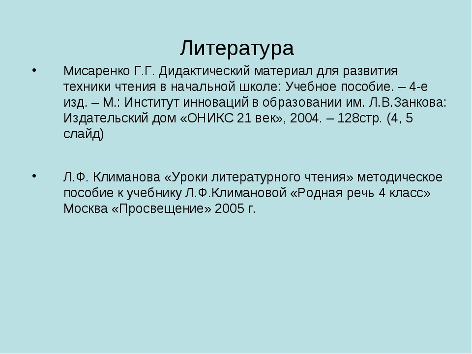 Литература Мисаренко Г.Г. Дидактический материал для развития техники чтения...