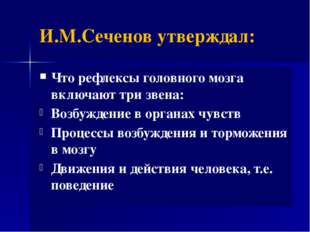 И.М.Сеченов утверждал: Что рефлексы головного мозга включают три звена: Возбу