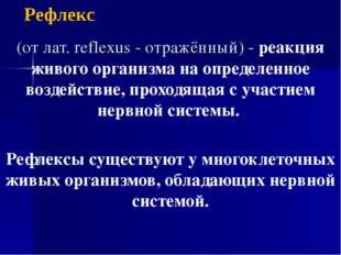 (от лат. reflexus - отражённый) - реакция живого организма на определенное во