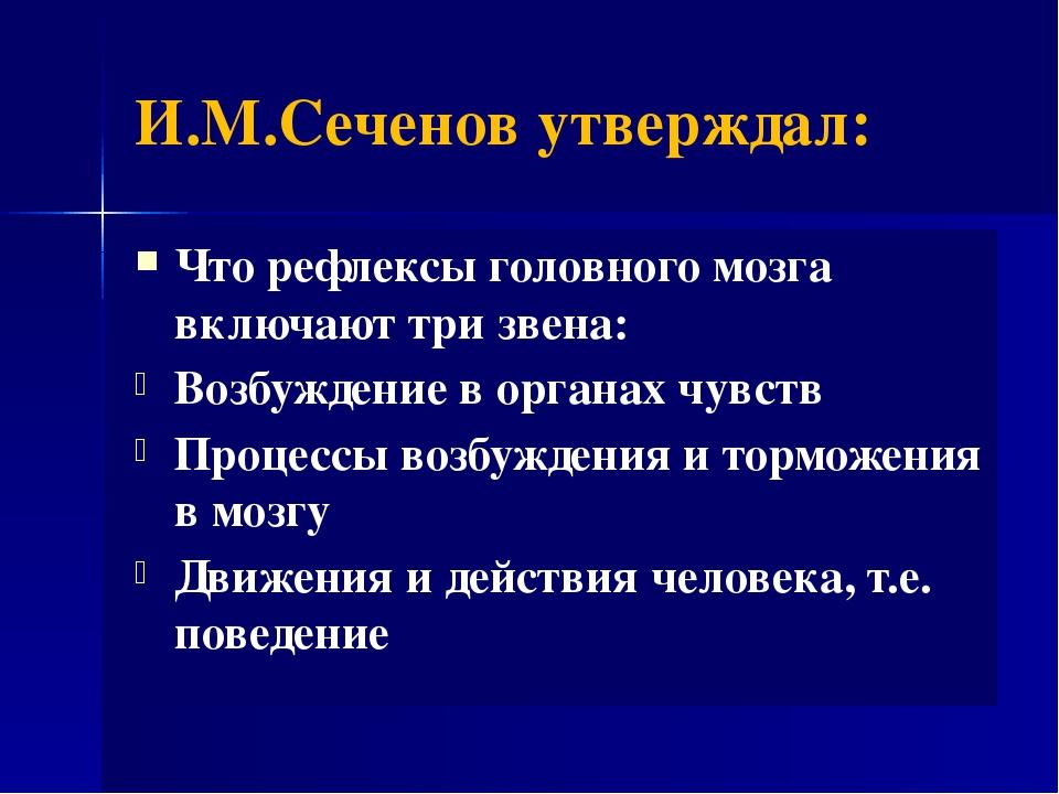 И.М.Сеченов утверждал: Что рефлексы головного мозга включают три звена: Возбу...