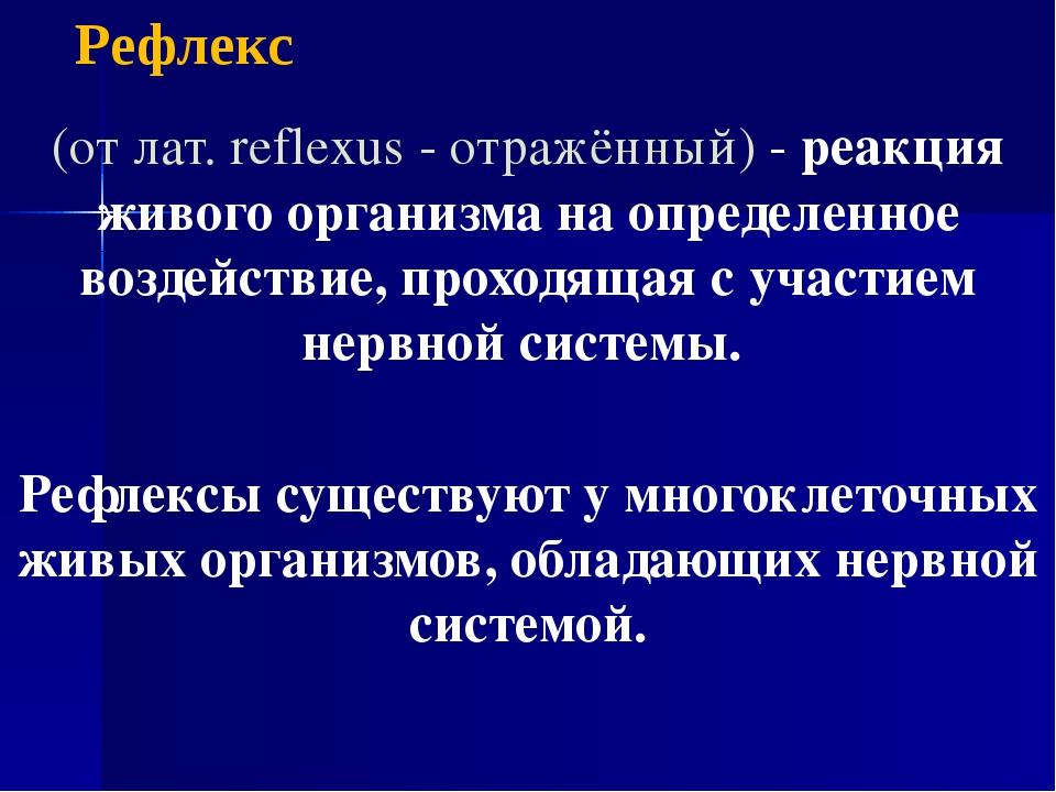 (от лат. reflexus - отражённый) - реакция живого организма на определенное во...