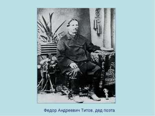 Федор Андреевич Титов, дед поэта