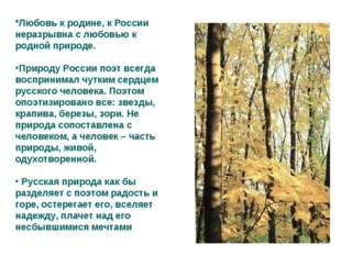 *Любовь к родине, к России неразрывна с любовью к родной природе. Природу Рос