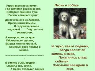 Песнь о собаке Утром в ржаном закуте, Где златятся рогожи в ряд, Семерых ощен