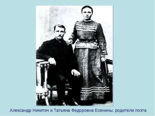 Александр Никитич и Татьяна Федоровна Есенины, родители поэта