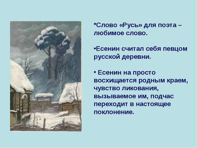 *Слово «Русь» для поэта – любимое слово. Есенин считал себя певцом русской де...