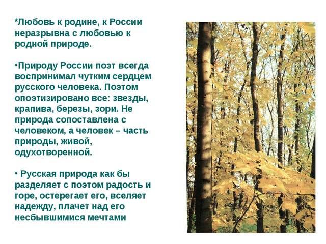 *Любовь к родине, к России неразрывна с любовью к родной природе. Природу Рос...