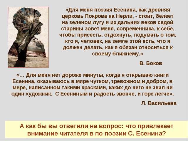 «Для меня поэзия Есенина, как древняя церковь Покрова на Нерли, - стоит, беле...
