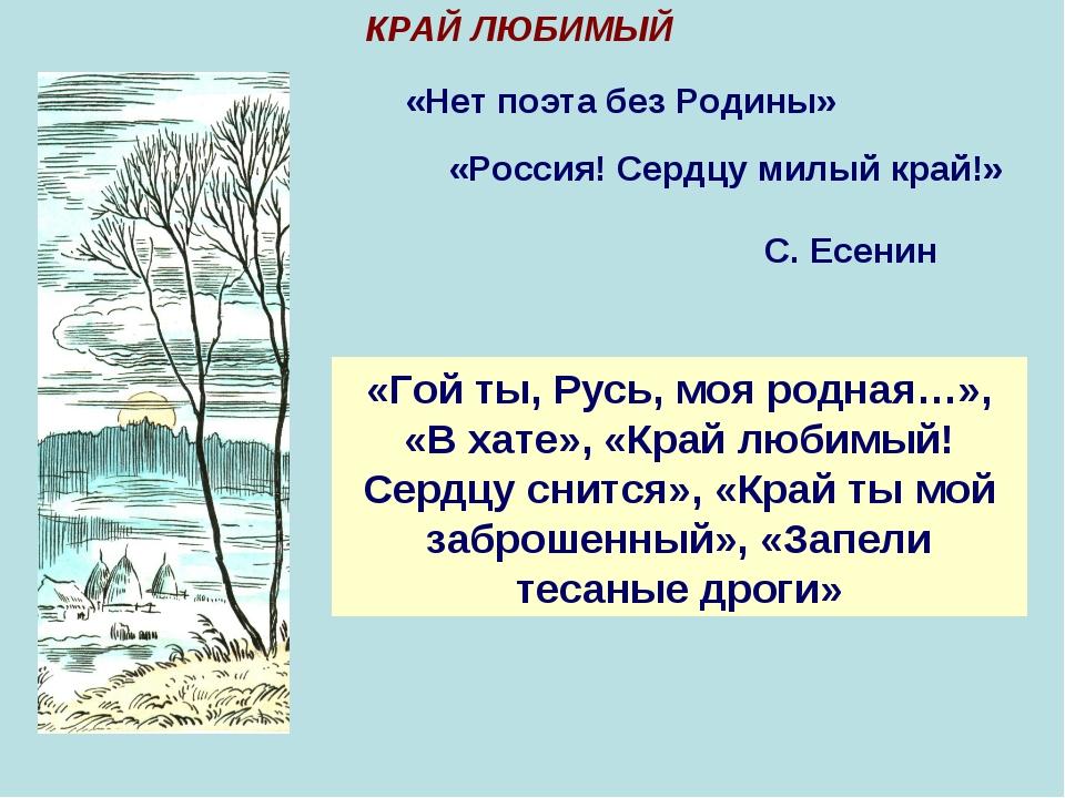 КРАЙ ЛЮБИМЫЙ «Гой ты, Русь, моя родная…», «В хате», «Край любимый! Сердцу сни...