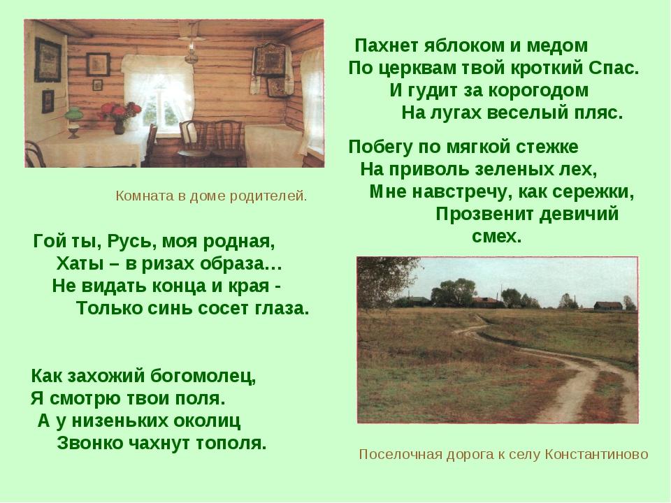 Комната в доме родителей. Гой ты, Русь, моя родная, Хаты – в ризах образа… Не...