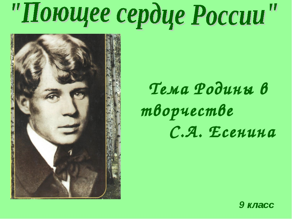 Тема Родины в творчестве С.А. Есенина 9 класс