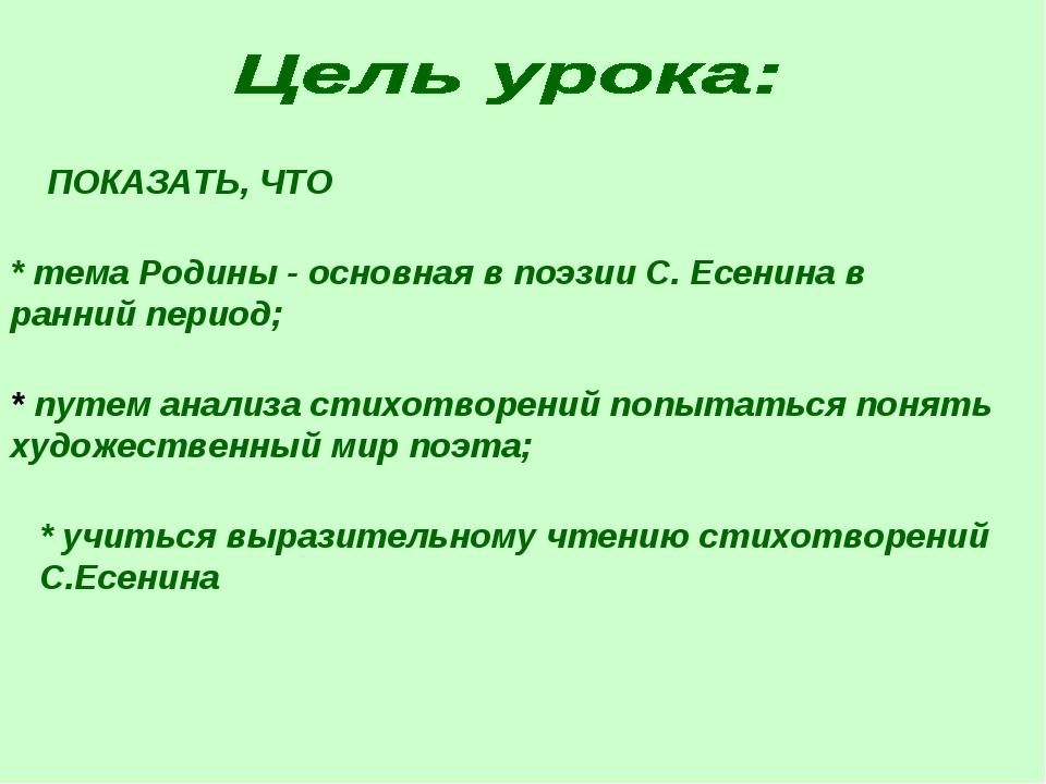 ПОКАЗАТЬ, ЧТО * тема Родины - основная в поэзии С. Есенина в ранний период; *...